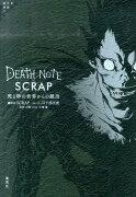 DEATH NOTE×SCRAP死と砂の世界からの脱出