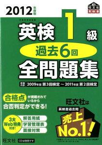 【送料無料】英検1級過去6回全問題集(2012年度版) [ 旺文社 ]