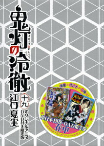 DVD付き 鬼灯の冷徹(19)限定版
