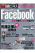 【送料無料】Facebook仕事で使う、会社で活かす [ 日経デジタルマーケティング編集部 ]