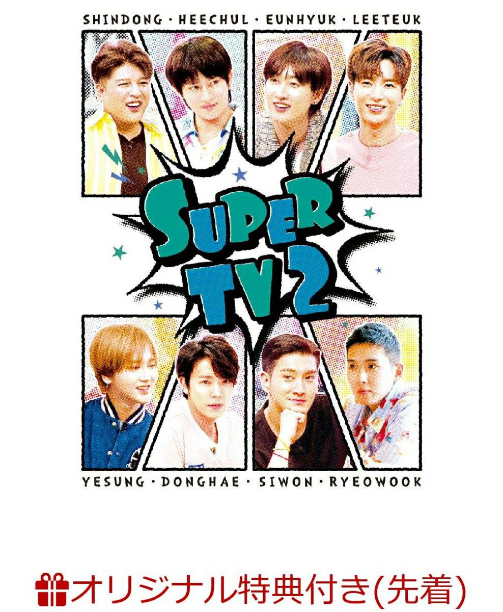 【楽天ブックス限定先着特典】SUPER TV2(クリア・アートカード(A5 サイズ))