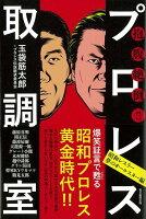 【バーゲン本】抱腹絶倒!!プロレス取調室 昭和レスラー夢のオールスター編
