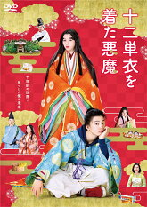 予約開始!『十二単衣を着た悪魔』Blu-ray/DVD