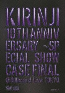 KIRINJI 10TH ANNIVERSARY 〜SPECIAL SHOWCASE FINAL @Billboard Live TOKYO [ キリンジ ]