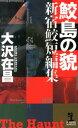 鮫島の貌 新宿鮫短編集 (Kappa novels) [ 大沢在昌 ]