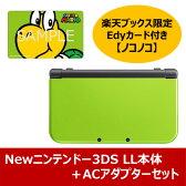 Newニンテンドー3DS LL本体 [ライム×ブラック] 楽天Edyセット【ノコノコ】+ACアダプターセット