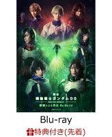 【先着特典】舞台 機動戦士ガンダム00 -破壊による再生ーRe:Build(特装限定版)【Blu-ray】(撮り下ろしL判ブロマイド4枚セット)
