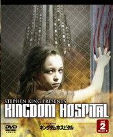 ソフトシェル 海外TVシリーズ::スティーヴン・キングのキングダム・ホスピタル セット2