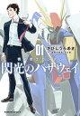 機動戦士ガンダム 閃光のハサウェイ(1) (角川コミックス・エース) [ さびし うろあき ]