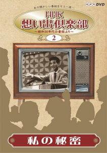 【送料無料】NHK想い出倶楽部~昭和30年代の番組より~2.私の秘密