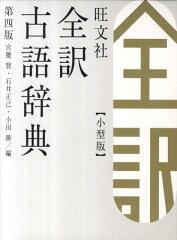 旺文社全訳古語辞典第4版 小型版