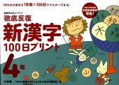徹底反復新漢字100日プリント(4年)
