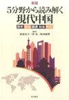 5分野から読み解く現代中国新版 歴史・政治・経済・社会・外交 [ 家近亮子 ]