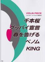 千本桜/グッバイ宣言/春を告げる/ベノム/KING