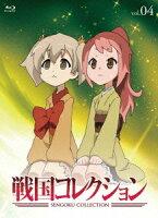 戦国コレクション vol.04【Blu-ray】