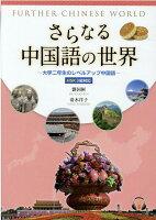 さらなる中国語の世界