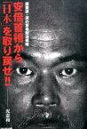 安倍首相から「日本」を取り戻せ!! 護憲派・泥の軍事政治戦略 [ 泥憲和 ]