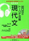 出口汪のトークで攻略現代文(vol.2) (実況中継CD-ROMブックス) [ 出口汪 ]