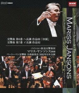 「NHK VIDEO::マリス・ヤンソンス指揮 バイエルン放送交響楽団 ベートーベン:交響曲 全曲演奏会 2012年日本公演 第6番 『田園』 第7番」のパッケージ