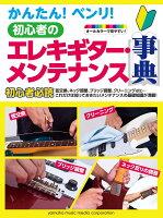 かんたん!ベンリ!初心者のエレキギター・メンテナンス事典