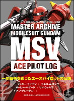マスターアーカイブ 機動戦士ガンダム MSVエースパイロットの軌跡