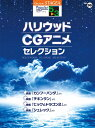 STAGEA ポピュラー 5〜3級 Vol.96 ハリウッド・CG...