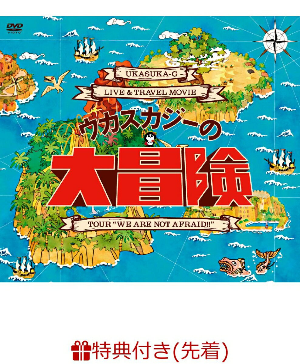 """【先着特典】Live&Travel DVD 「ウカスカジーの大冒険 〜TOUR """"WE ARE NOT AFRAID !!""""〜」(ミファンダステッカー&スペシャル特典:新曲「コエノチカラ(Demo Ver.)」CD)"""