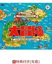 """【先着特典】Live&Travel DVD 「ウカスカジーの大冒険 〜TOUR """"WE ARE NOT AFRAID !!""""〜」(ミファンダステッカー&スペシャル特典) [ ウカスカジー ]・・・"""