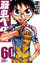 弱虫ペダル(60) (少年チャンピオンコミックス) [ 渡辺航 ]