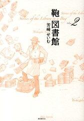 【楽天ブックスならいつでも送料無料】鞄図書館(volume 2) [ 芳崎せいむ ]