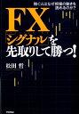 FX「シグナル」を先取りして勝つ! [ 松田哲 ]