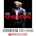【先着特典】アムネジア (初回限定盤 CD+DVD)(『アムネジア』オリジナルステッカー)