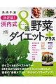 浜内式8強野菜ダイエットプラス決定版!