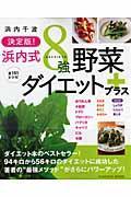 【送料無料】浜内式8強野菜ダイエットプラス決定版!