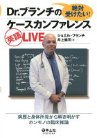 絶対受けたい!Dr.ブランチのケースカンファレンス英語LIVE