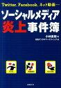 【送料無料】ソーシャルメディア炎上事件簿