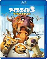 アイス・エイジ3 ティラノのおとしもの【Blu-ray】