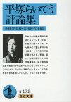 平塚らいてう評論集 (岩波文庫) [ 平塚雷鳥 ]