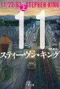 11/22/63 上 (文春文庫) [ スティーヴン・キング ]