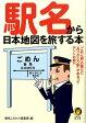 駅名から日本地図を旅する本 「ごめん駅」の隣りに「ありがとう駅」があるって、ホ (Kawade夢文庫) [ 博学こだわり倶楽部 ]