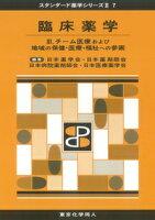 臨床薬学3(スタンダード薬学シリーズ2-7)