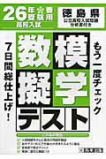 【送料無料】徳島県高校入試模擬テスト数学(26年春受験用)