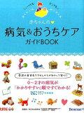赤ちゃんの・病気&おうちケアガイドBOOK
