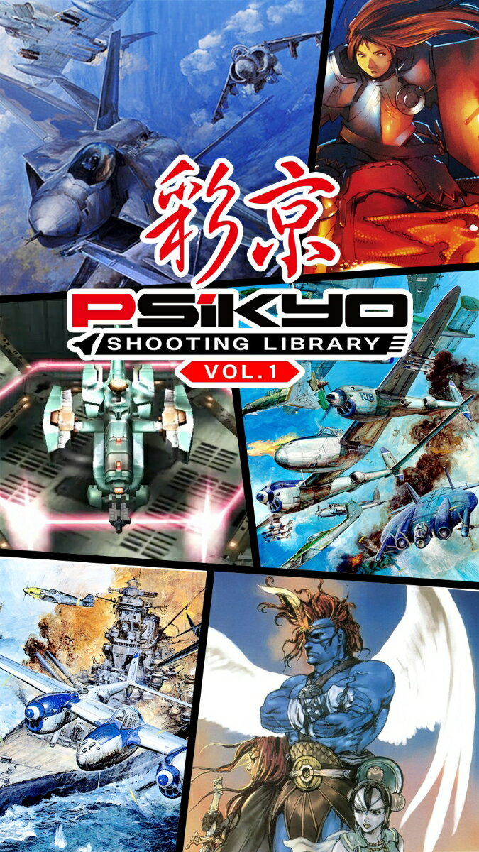 彩京 SHOOTING LIBRARY Vol.1 限定版
