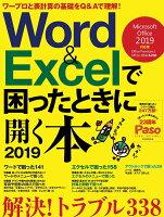 Word & Excelで困ったときに開く本(2019)
