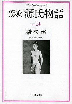 窯変源氏物語(14) 浮舟2・蜻蛉・手習・夢浮橋 (中公文庫) [ 橋本治 ]