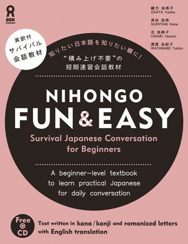 NIHONGO FUN & EASY画像