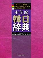小学館 韓日辞典