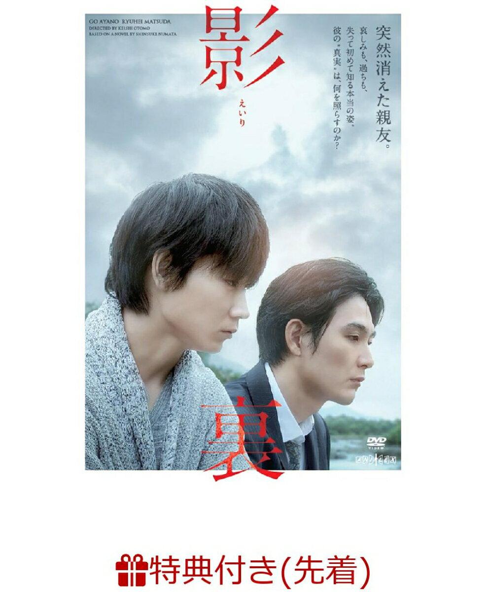 【先着特典】影裏 【DVD通常版】(ポストカード)
