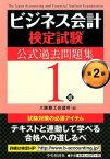 ビジネス会計検定試験公式過去問題集1級〈第2版〉 [ 大阪商工会議所 ]